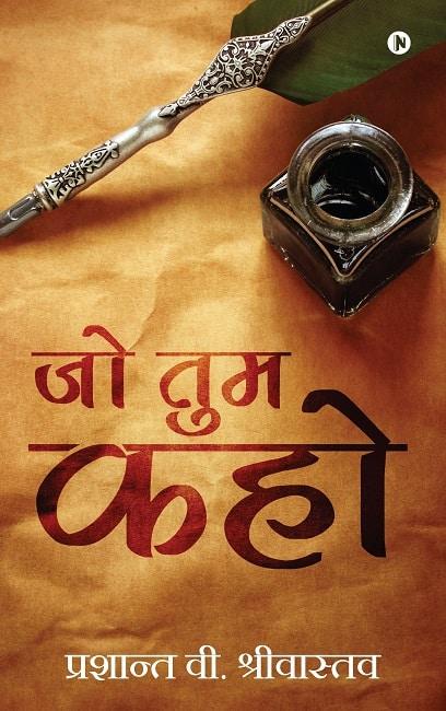 Jo-Tum-Kaho-Prashant-V-Srivastava-Book-Review