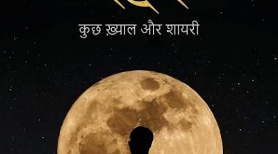 Kaagaz-Ke-Mahal-Ravi-Kumar-Book-Review