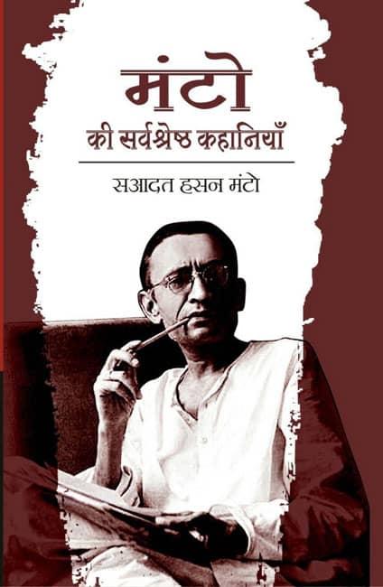 Manto Ki Sarvashresth Kahaniyan मंटो की सर्वश्रेष्ठ कहानियाँ