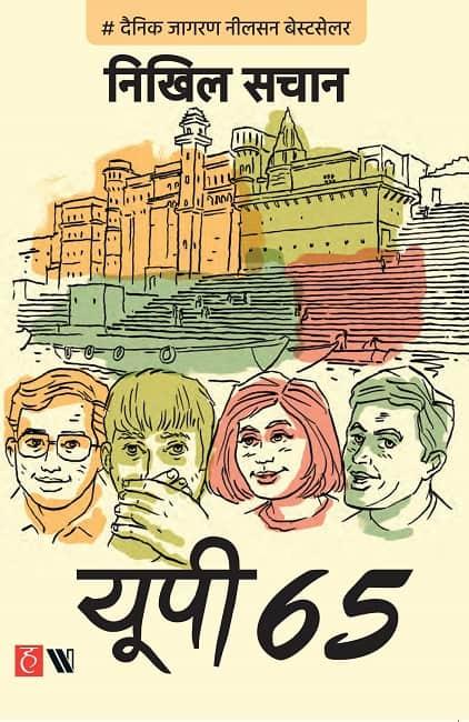 UP-65-Nikhil-Sachan-Book-Review