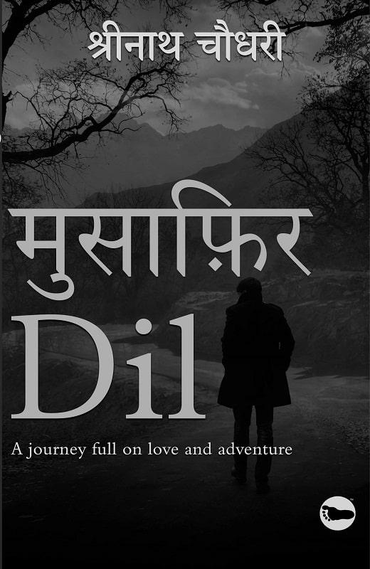 मुसाफिर-Dil-by-श्रीनाथ-चौधरी