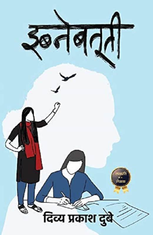 Ibnebatuti-by-Divya-Prakash-Dubey