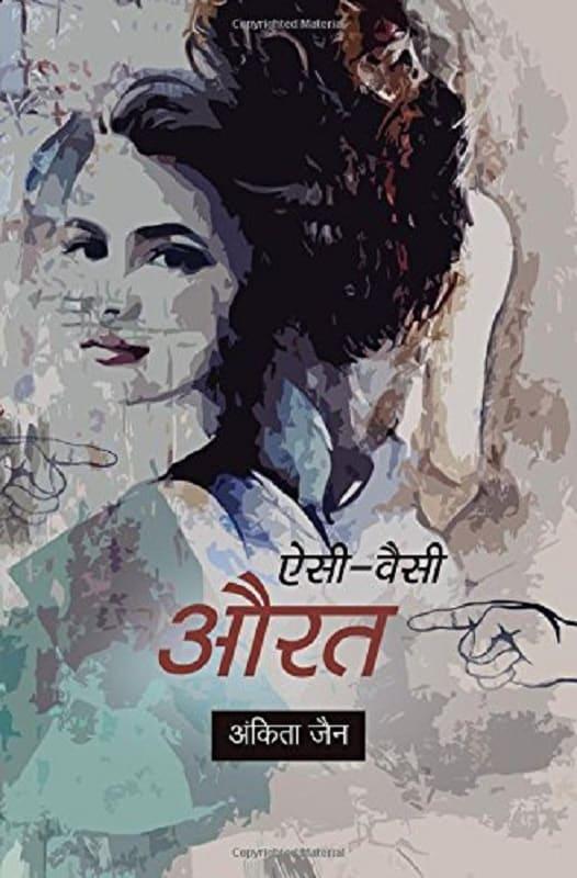 Aisi Waisi Aurat by Ankita Jain