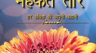Mahakate Taare by Seema Shukla Mishra